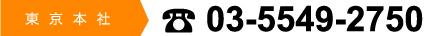 東京本社03-5549-2750
